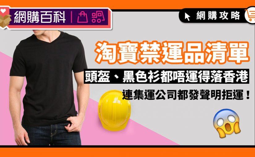 淘寶禁運品香港? 頭盔、黑T-shirt、口罩都禁!