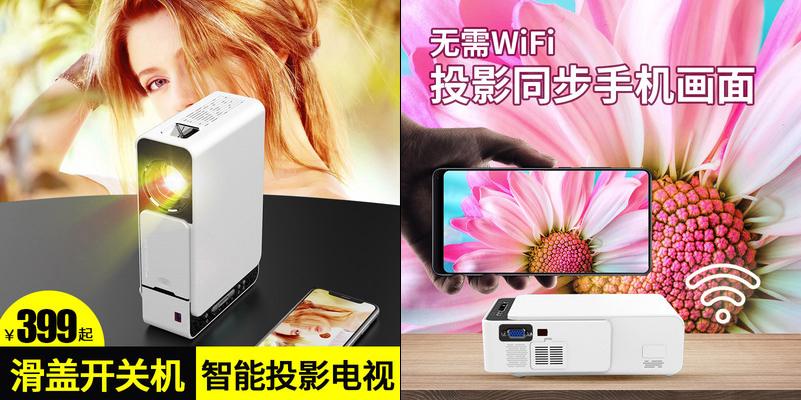 399元投影機家用香港推薦!直插手機電視比較易用