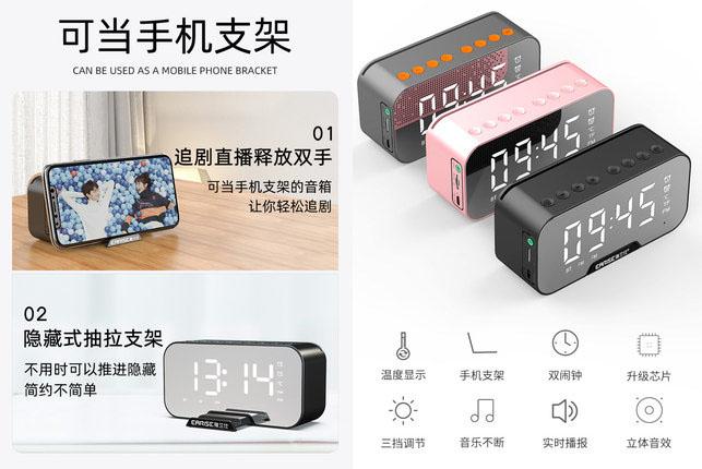 34元無線藍牙鏡面喇叭!可插USB手機機架音箱/鬧鐘/時鐘