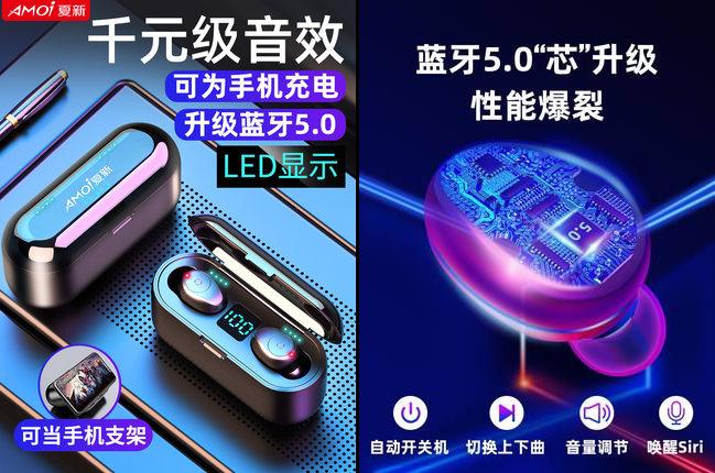 55元LED無線藍牙耳機5.0推薦!