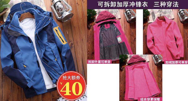58元淘寶衝鋒衣推薦!24色三合一防水外套 超薄男女防風
