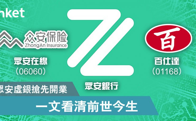 ZA Bank眾安邀請碼:TY5524開戶享3.5厘年息