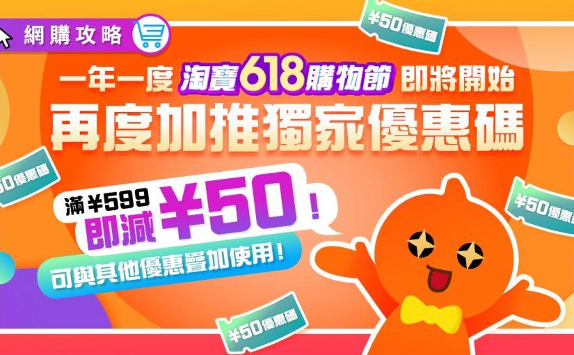 【淘寶618優惠碼】額外滿¥599減¥50獨家優惠